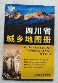 四川省城乡地图册
