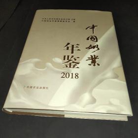 中国奶业年鉴(2018)