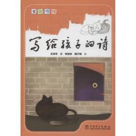 十分有爱童书馆 写给孩子的诗王存华中国电力出版社9787519828202