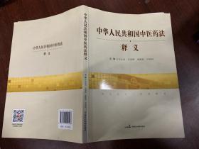 中华人民共和国中医药法释义