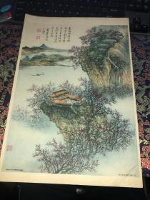 民国 郑午昌山水套色画片     三一画片印刷公司出品 38.5*26.5