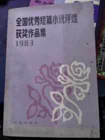 全国优秀短篇小说评选获奖作品集1983(私藏品较好 一版一印