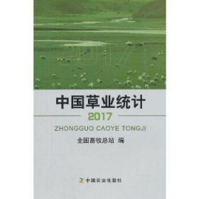 中国草业统计(2017)