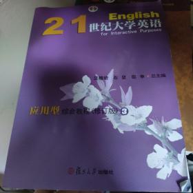 21世纪大学英语应用型综合教程. 3