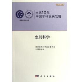 正版 未来10年中国学科发展战略:空间科学 国家自然科学基金委员