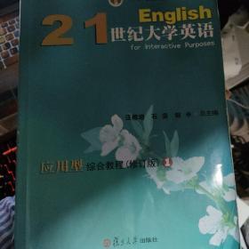世纪大学英语应用型综合教程::