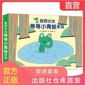 宫西达也儿童绘本 等等小青蛙系列全套4册 2-3-4-5-6岁宝宝创作的幽默绘本故事 幼儿园早教启蒙教育畅销绘本老师推荐宝宝图画书籍