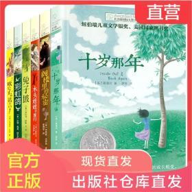 正版 全套六册 长青藤国际大奖小说书系第一辑 十岁那年青少年少儿阅读图书儿童文学读物6-7-8-10-12周岁小学生课外书三四五六年级