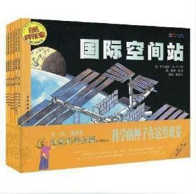 北京市婴幼儿读物示范推广项目《自然科学启蒙(第12辑)国际空间站》全6册 适合5~6~9岁儿童阅读 儿童科普文学读物启发