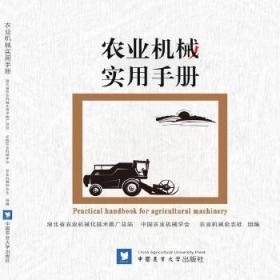农业机械实用手册