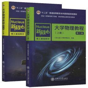 上海交大学 大学物理教程 上册下册 第三版第3版 普通高等教育本科国家规划教材 新核心物理学理工基础教材 上海交通大学出版社