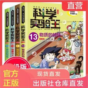 科学实验王全套4册13-14-15-16升级版我的一本科学漫画书7-9-14岁青少年中小学生自然科学百科知识物理趣味漫画书课外阅读儿童书籍