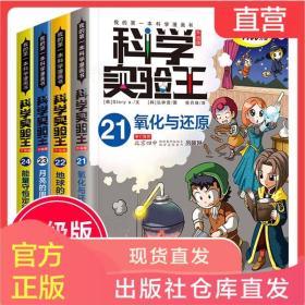 科学实验王全套4册21-22-23-24升级版我的一本科学漫画书7-9-14岁青少年中小学生自然科学百科知识物理趣味漫画书课外阅读儿童书籍