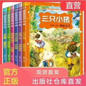 【精美印刷】全套6册 大师经典绘本系列白雪公主小红帽三只小猪青蛙王子灰姑娘 童话故事绘本3-4-5-6岁儿童睡前故事书课外阅读书籍