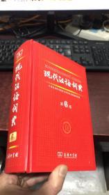 现代汉语词典(第6版)精装