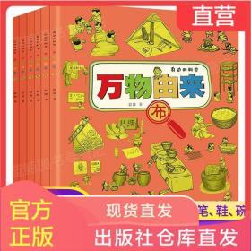 万物由来 漫画版 身边的科学全套6册儿童科普百科全书少儿读物6-8-10-12岁小学生课外阅读书籍科学类读物青少年知识简史经典图书ZC