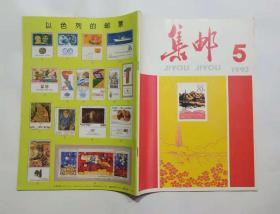 集邮杂志 1992年 第5期