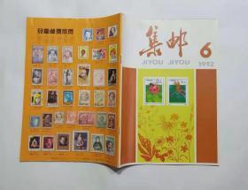 集邮杂志 1992年 第6期