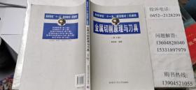 金属切削原理与刀具   第3版  16开本  包邮挂费