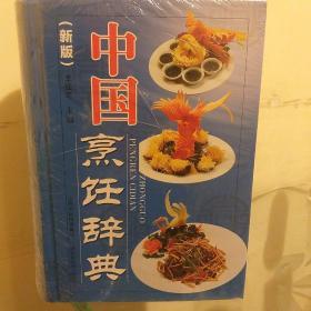 中国烹饪辞典(新版)