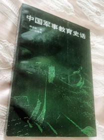 (作者签赠钤印)中国军事教育史话1993一版一印
