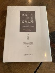 清代广州十三行编年史略第二卷