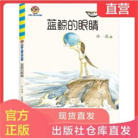 蓝鲸的眼睛书正版包邮 冰波/著 中国儿童文学经典书目 春风文艺出版社