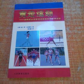 竞走运动 : 培养高水平竞走运动员的理论与方法
