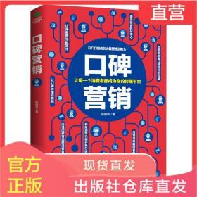 口碑营销 市场营销 广告营销 口碑的力量 市场营销销售类沟通说话技巧的书 销售技巧书籍 消费者心理学 社群营销思维实战手册 ZS