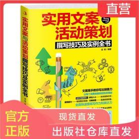 正版 实用文案与活动策划撰写技巧及实例全书 营销管理 市场营销使用文案 活动策划书籍 实战活动策划书 企业营销软文写作书籍ZS
