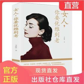 女人 你要优雅到老 韦甜甜/著 女人就是要有气质 做内心强大的女人 最优雅青春文学励志女性书籍女性提升自己适合女生看的书KL