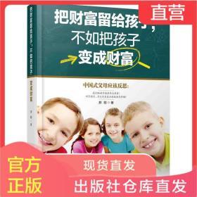 把财富留给孩子 不如把孩子变成财富 郑阳/著 家庭教育书籍 儿童心理学育儿书籍 中国财富出版社KL