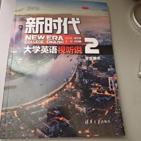 新时代大学英语。视听说学生用书。郑玉琪总主编。北京清华大学出版社。