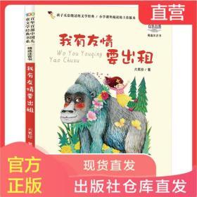 我有友情要出租注音版彩图绘本方素珍一二年级课外书必读三年级小学生课外阅读书籍6-12岁中国少年儿童文学带拼音老师推荐百年百部