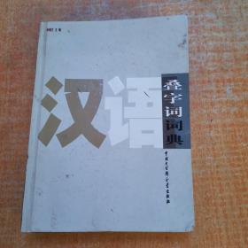 汉语叠字词词典