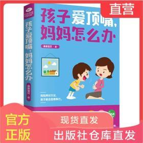 孩子爱顶嘴 妈妈怎么办 育儿书籍 家庭教育父母必读 如何说孩子才能听才会听 教育孩子书籍 正面管教正版 包邮养育男孩养育女孩 ZS
