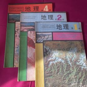 2001年九年义务教育初级中学教科书 地理124册