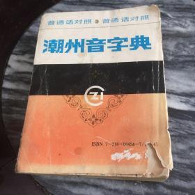 潮州音字典   普通话对照1983,1991第六次印刷