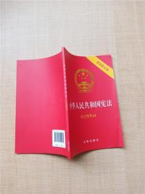 中华人民共和国宪法 最新修正版 含宣誓誓词