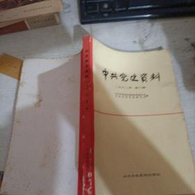 中国党史资料1982年第3季