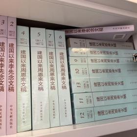 建国以来周恩来文稿(1-13册)全13本合售