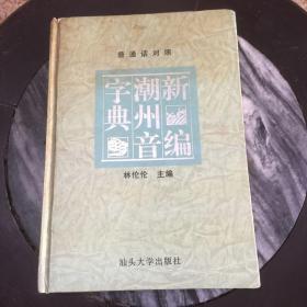 新编潮州音字典  普通话对照,精装32开