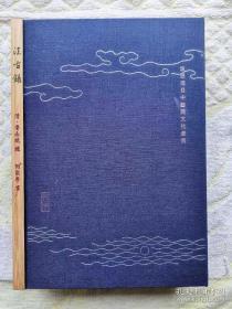 法古录抄本(天地人全三册)16开平装带函套