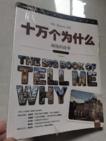 十万个为什么 城堡的故事