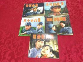 红孩子电影连环画丛书(2黄河少年3闪闪的红星4妈妈,你在哪里5两