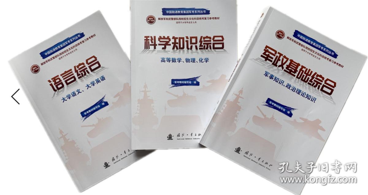 2021军考复习教材专升本版套装3本 语言综合+科学知识综合+军政基础综合-国防工业出版社