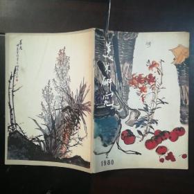 美术研究 1980年第2期