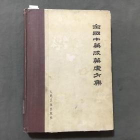 全国中药成药处方集(1962年一版一印)馆藏本,每页已核对不缺页