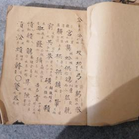 字典类(手抄本)