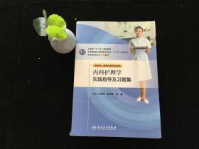 内科护理学实践指导及习题集(五年一贯制护理配教)